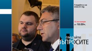 Очаквайте във ВЪПРОСИТЕ с Генка Шикерова, 13 октомври от 18.00 часа