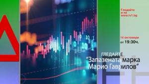 Очаквайте Запазената марка Марио Гаврилов, 14 октомври от 19.30 часа