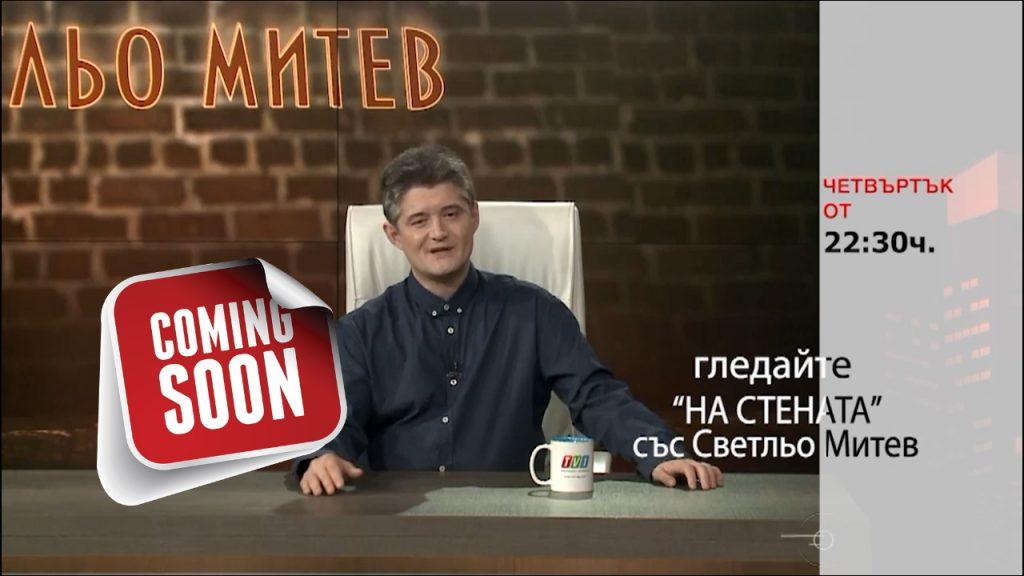 Предстои 40 епизод на шоуто НА СТЕНАТА, 28 октомври 22.30 часа