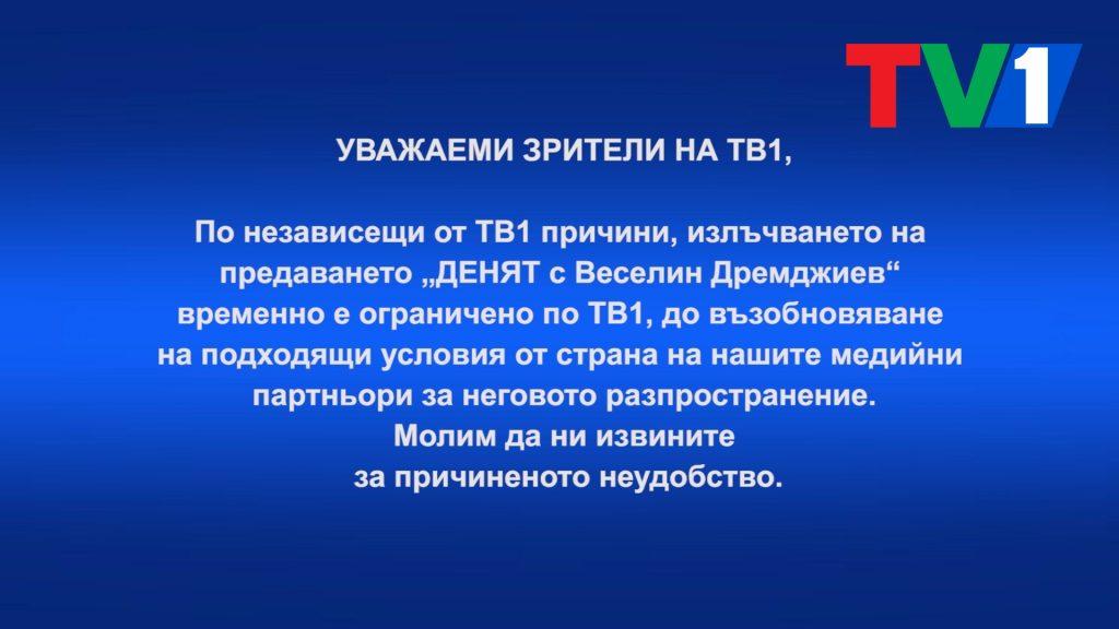 ДЕНЯТ с Веселин Дремджиев по ТВ1 не се излъчва днес, 13 октомври 2021 година
