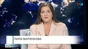 ВЪПРОСИТЕ с Лили Маринкова, 23 октомври 2021 година