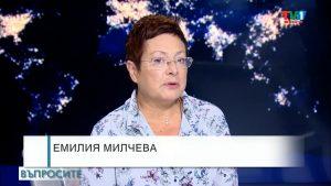 ВЪПРОСИТЕ с Емилия Милчева, 12 октомври 2021 година