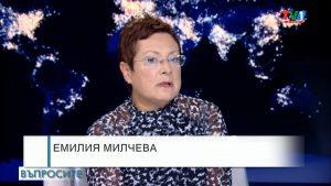 ВЪПРОСИТЕ с Емилия Милчева, 20 октомври 2021 година