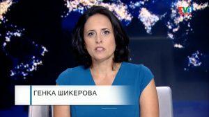 ВЪПРОСИТЕ с Генка Шикерова, 5 октомври 2021 година