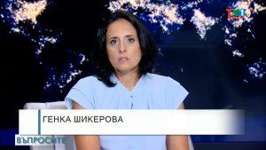 ВЪПРОСИТЕ с Генка Шикерова, 13 октомври 2021 година