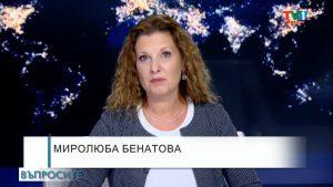 ВЪПРОСИТЕ с Миролюба Бенатова, 6 октомври 2021 година