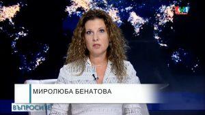 ВЪПРОСИТЕ с Миролюба Бенатова, 14 октомври 2021 година
