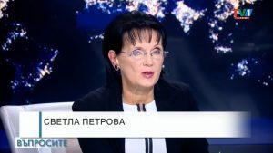 ВЪПРОСИТЕ със Светла Петрова, 8 октомври 2021 година