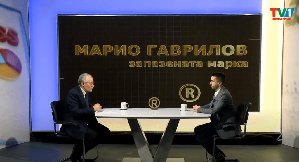 Запазената марка Марио Гаврилов, 7 октомври 2021 година